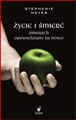 ZYCIE I SMIERC / ZMIERZCH <br>(Life and Death & Twilight)